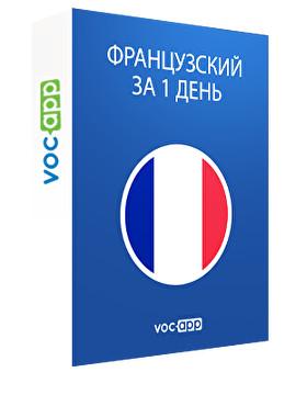 Французский за 1 день