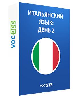Итальянский язык: день 2