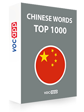 1000 most important Chinese words