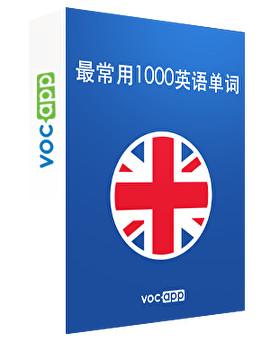 最常用1000英语单词