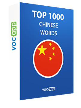 Top 1000 Chinese Words