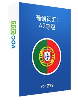 葡语词汇: A2等级