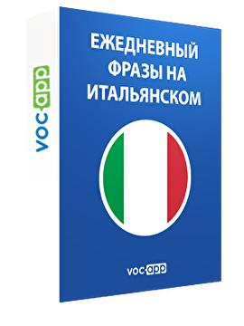 Ежедневный фразы на итальянском