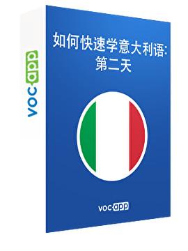 如何快速学意大利语: 第二天