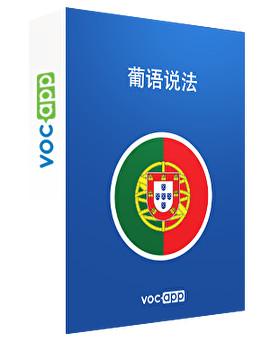 200葡语俗语