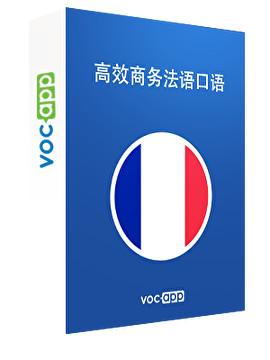 高效商务法语口语