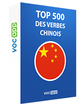 Top 500 des verbes chinois