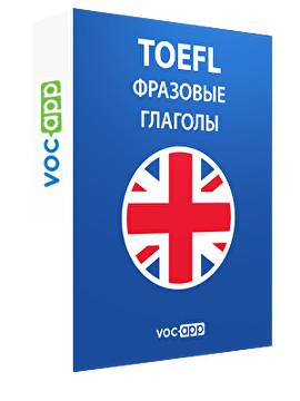 TOEFL - Фразовые глаголы