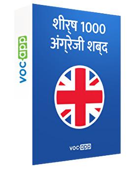 शीर्ष 1000 अंग्रेजी शब्द