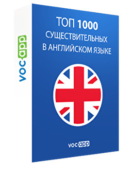 Топ 1000 cуществительных в Английском языке