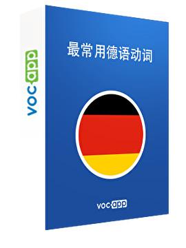 最常用德语动词