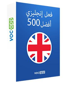 أفضل 500 فعل إنجليزي
