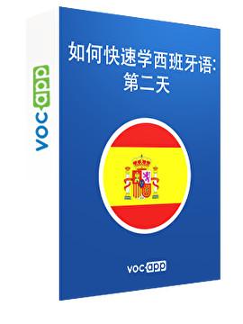 如何快速学西班牙语: 第二天