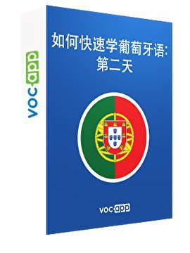 如何快速学葡萄牙语: 第二天