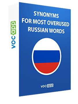 Synonyms for most overused Russian words