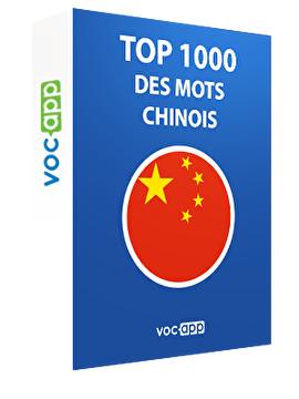 Top 1000 des mots chinois