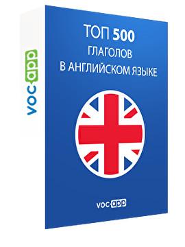 Топ 500 глаголов в Английском языке