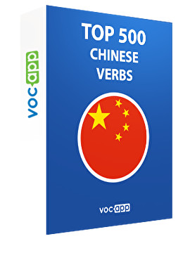 Chinese Words: Top 500 Verbs