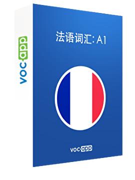 法语词汇: A1